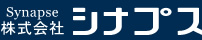 株式会社シナプス